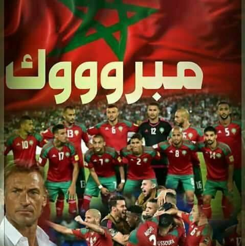 Qualification m rit e du maroc la coupe du monde 2018 oujdacity - Maroc qualification coupe du monde ...