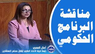 مداخلة فريق الاتحاد المغربي للشغل على ضوء مناقشة البرنامج الحكومي 2021-2026
