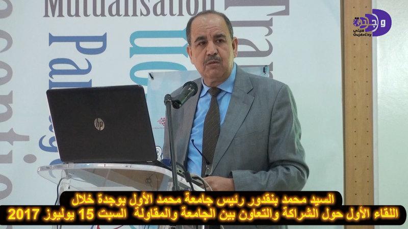 جامعة محمد الأول بوجدة تنظم أللقاء الأول حول الشراكة و التعاون بين الجامعة و المقاولةVIDEO