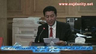 وقائع انتخاب السيد عبد النبي بعيوي رئيسا لجهة الشرق للمرة الثانية VIDEO
