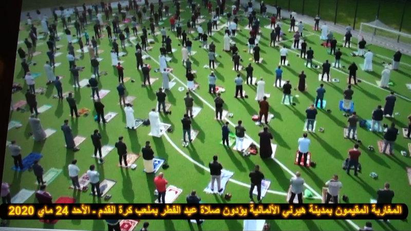 وقائع صلاة عيد الفطر للمغاربة المقيمين بالمانيا بملعب مدينة هيرني VIDEO