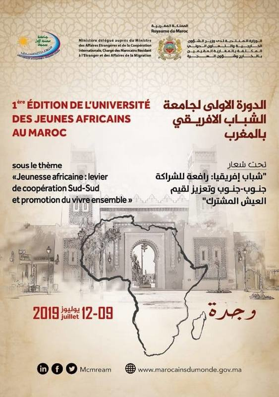 La Ville d'Oujda accueille : La 1ère Université des Jeunes Africains au Maroc Sous le thème « Jeunesse africaine : levier de coopération Sud-Sud et promotion du vivre ensemble »