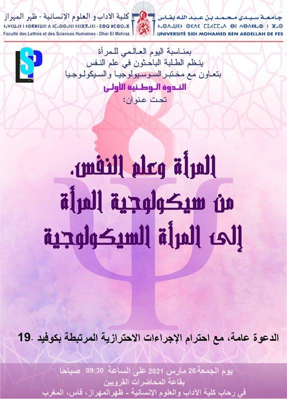 جامعة سيدي محمد بن عبد الله بفاس تحتفي بالمرأة السيكولوجية في ندوة وطنية
