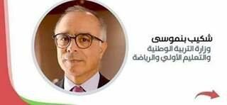 السيد شكيب بنموسى..نتمنى لكم التوفيق في إعادة الوهج للمدرسة المغربي