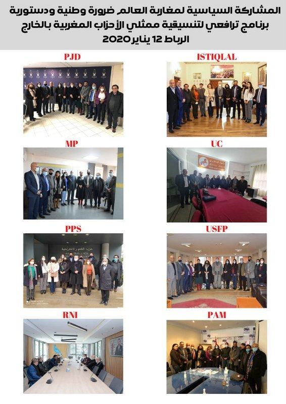 تنسيقية ممثلي الاحزاب المغربية في الخارج بيان في انتظار التحكيم الملكي