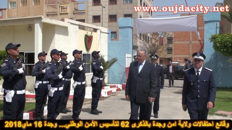 وقائع احتفالات ولاية امن وجدة بالذكرى 62 لتأسيس الأمن الوطني VIDEO
