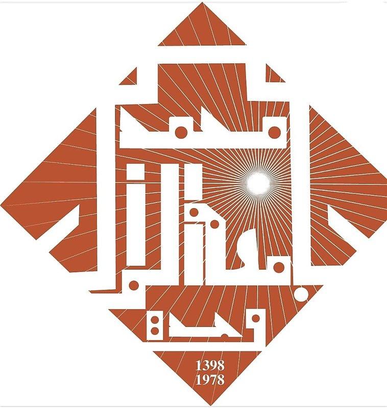 رئيس جامعة محمد الأول بوجدة ينتصر لمقال نشر بالجريدة الالكترونية وجدة سيتي سنة 2017 بخصوص تغيير شعار الجامعة آنذاك