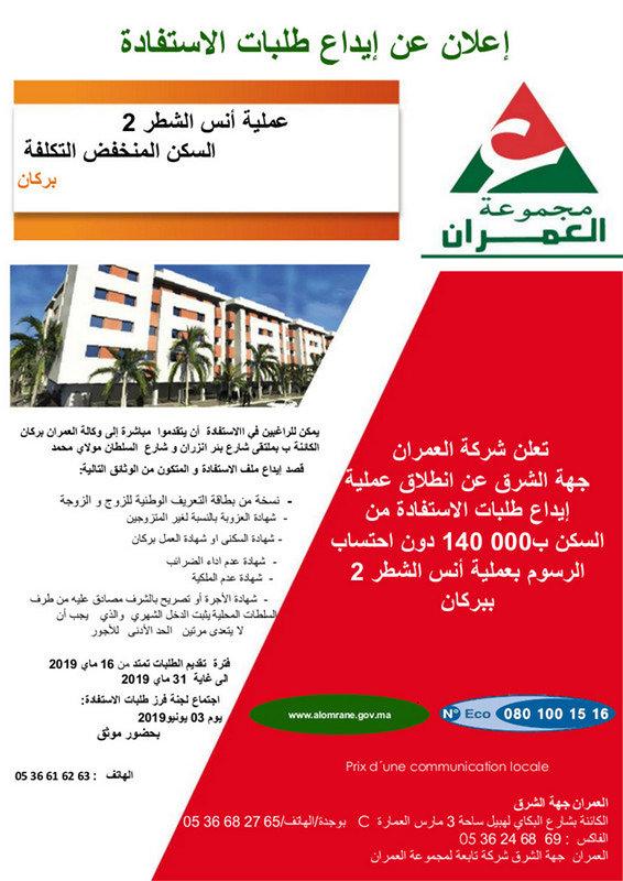 شركة العمران جهة الشرق : اعلان عن ايداع طلبات الاستفادة : عملية أنس الشطر2 ـ السكن المنخفض التكلفة …بركان
