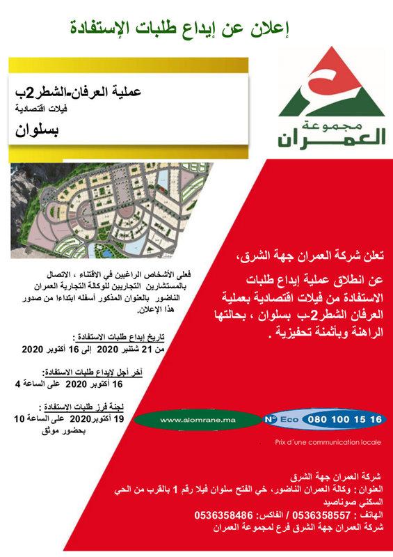 شركة العمران جهة الشرق : اعلان عن ايداع طلبات الاستفادة بفيلات اقتصادية بسلوان