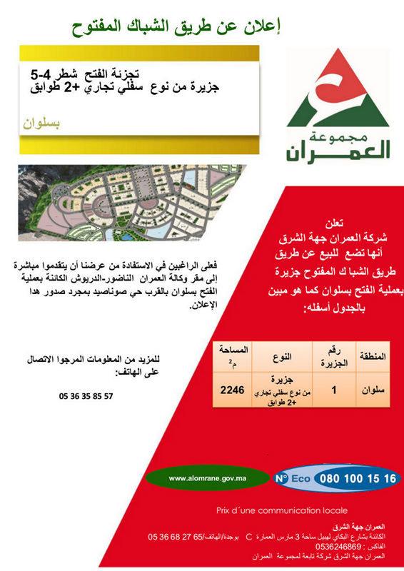 شركة العمران جهة الشرق : اعلان بيع عن طريق الشباك المفتوح ـ تجزئة الفتح شطر 4ـ5 جزيرة من نوع سفلي تجاري +2طوابق