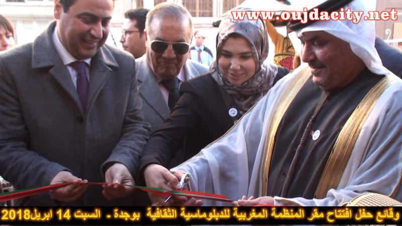 مدينة وجدة تتعزز بالمنظمة المغربية للدبلوماسية الثقافية VIDEO