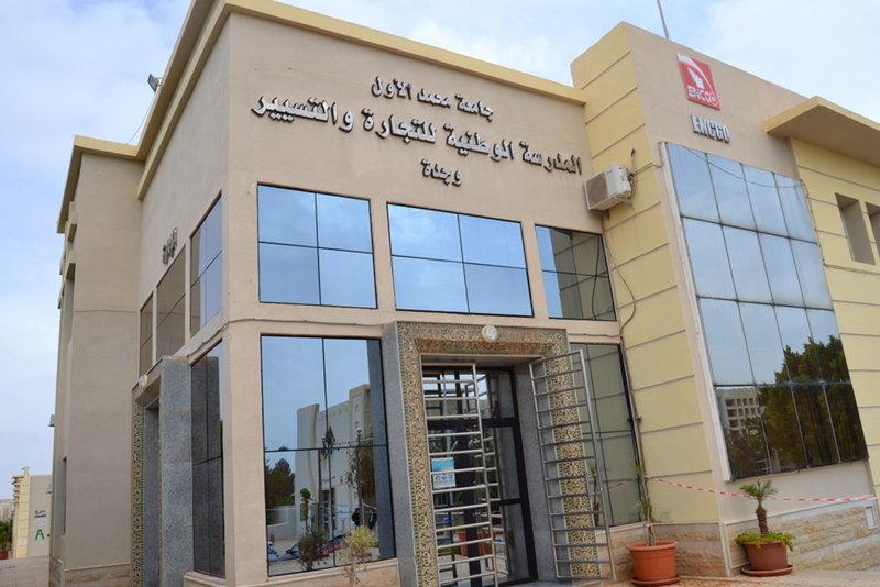 بالمدرسة الوطنية للتجارة والتسييربوجدة ندوة حول «تداعيات منطقة التجارة الحرة القارية الأفريقية على الاقتصاد المغربي»