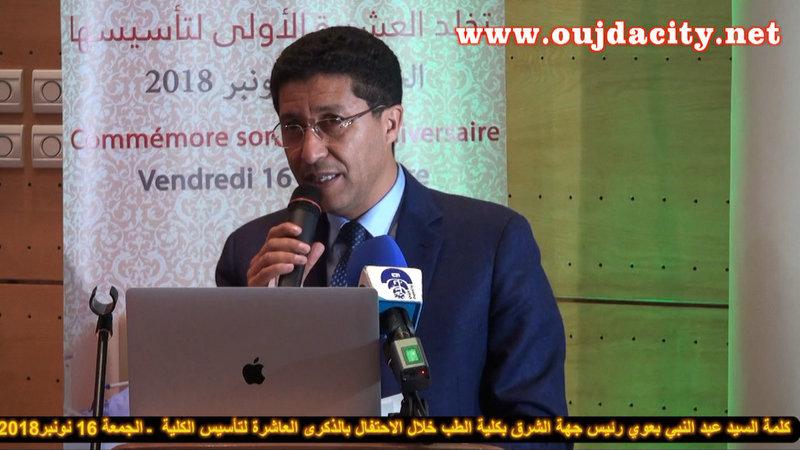 السيد عبد النبي بعوي رئيس جهة الشرق يشارك في الاحتفال بالذكرى العاشرة لتأسيس كلية الطب والصيدلة بوجدةVIDEO