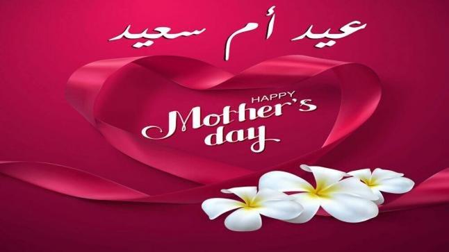 دلالة تزامن عيد الأم في البلاد العربية مع حلول أول يوم من فصل الربيع