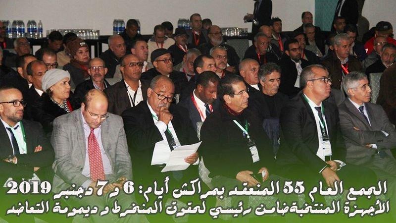 الجمع العام 55 للتعاضدية العامة للتربية الوطنية يصادق على التقريرين الأدبي والمالي