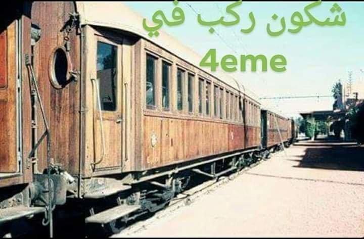 ذكرياتنا مع القطار ـ الكاطريام ـ ايام زمان