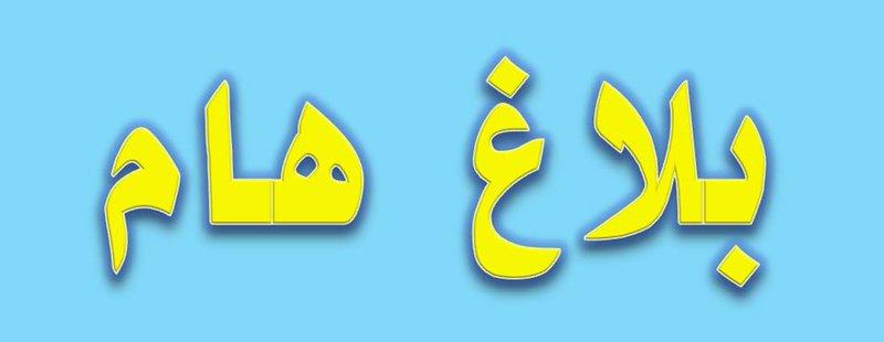 الفرع الجهوي للنقابة الوطنية للصحافة المغربية بوجدة : بلاغ