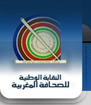 الفرع الجهوي للنقابة الوطنية للصحافة المغربية يدعو إلى الكف عن كل أشكال المضايقات التي تستهدف مديرة «العبور الصحفي»