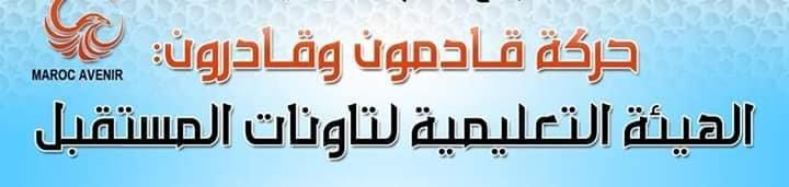 حركة قادمون و قادرون الهيئة التعليمية لتاونات المستقبل : بلاغ موجه للحكومة المغربية حول احتجاجات الحركة التلاميذية الرافضة للساعة المفروضة
